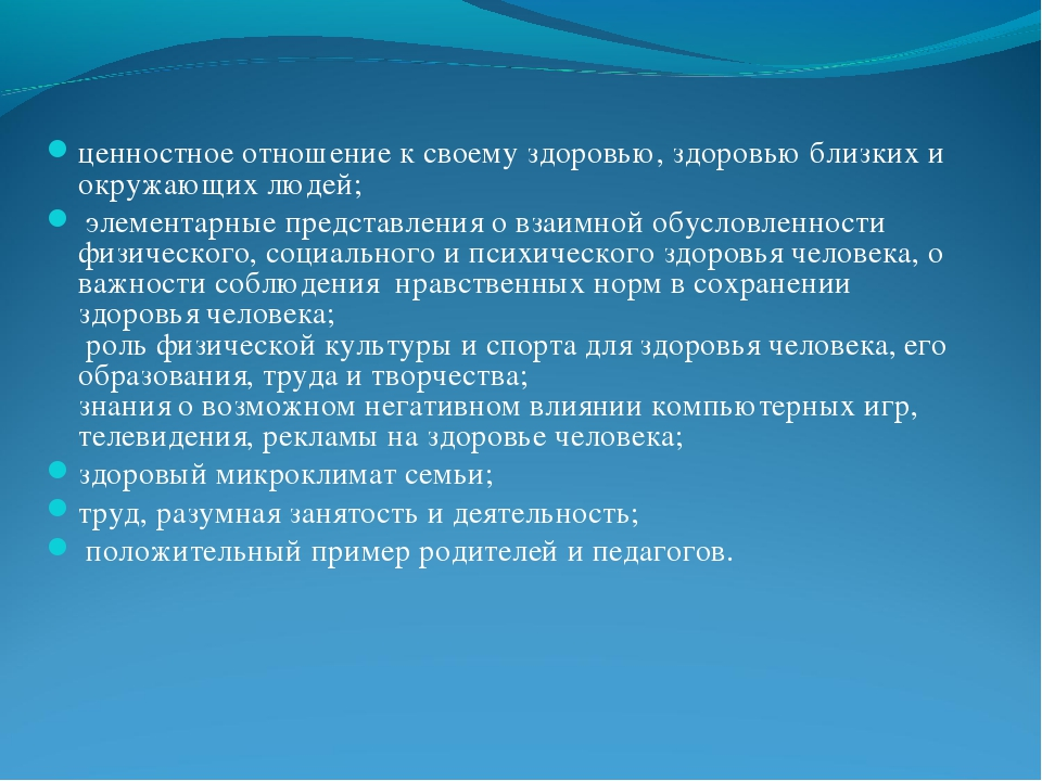 ценностное отношение к своему здоровью, здоровью близких и окружающих людей;...