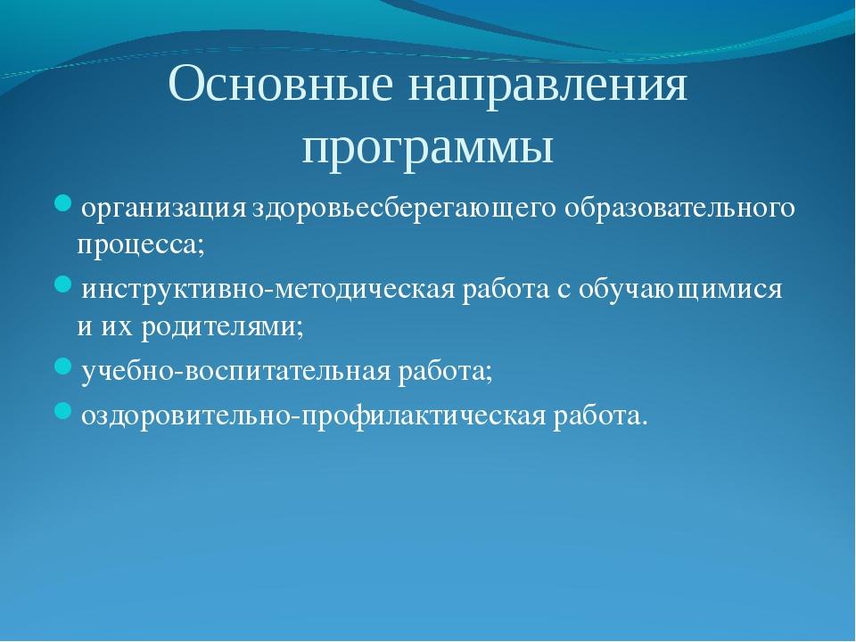 Основные направления программы организация здоровьесберегающего образовательн...