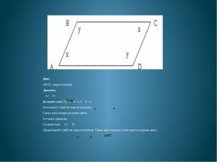 Дано: ABCD – параллелограмм Доказать: A + B = Доказательство: Пусть А = х и
