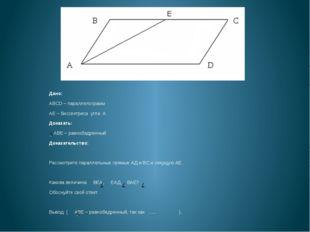 Дано: ABCD – параллелограмм АЕ – биссектриса угла А  Доказать: АВЕ – равн