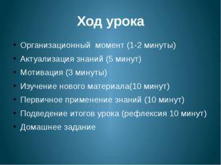 Ход урока Организационный момент (1-2 минуты) Актуализация знаний (5 минут) М
