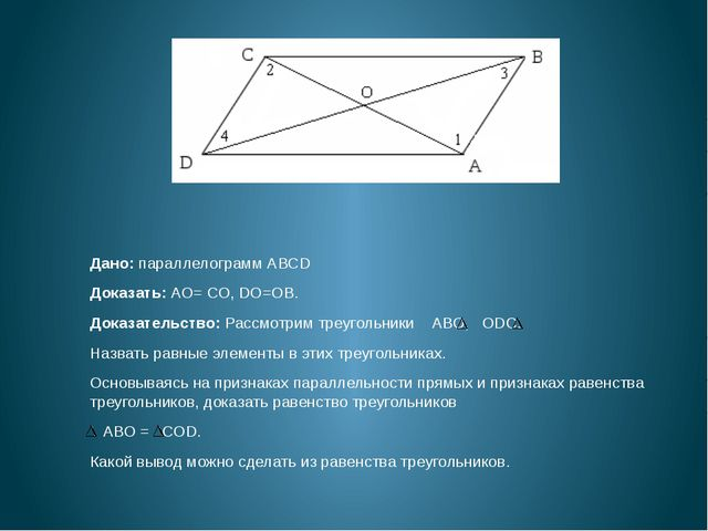 Дано: параллелограмм АВСD Доказать: АО= СО, DО=ОВ. Доказательство: Рассмотрим...