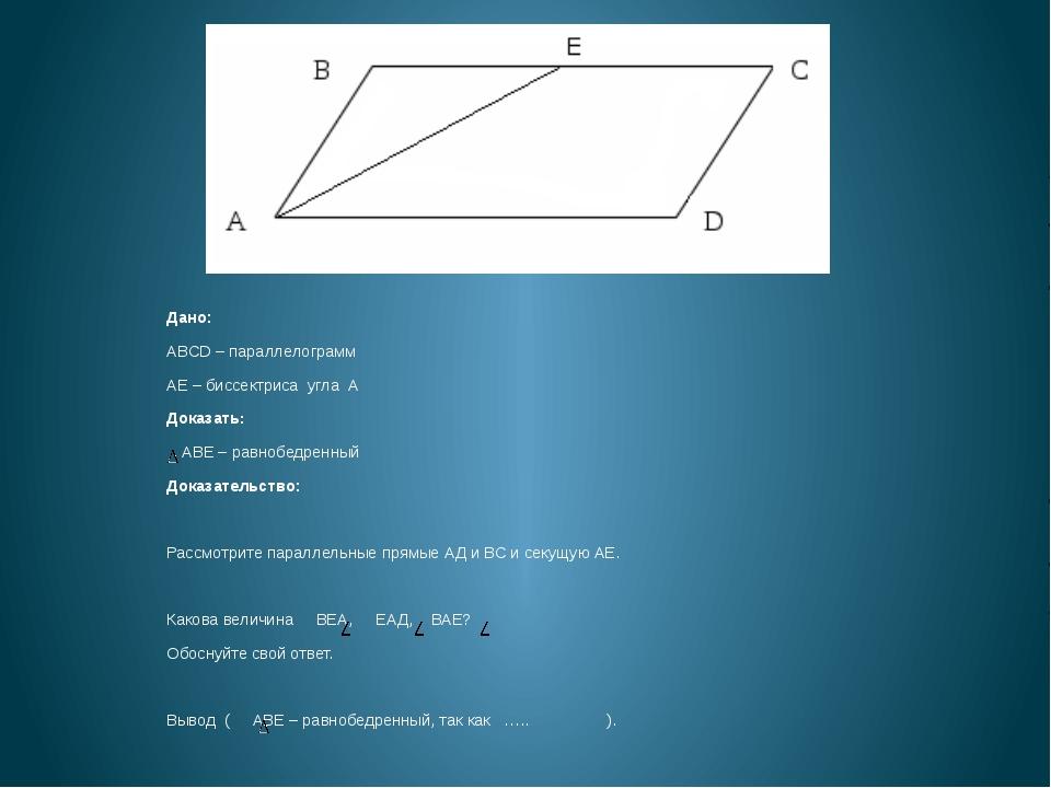 Дано: ABCD – параллелограмм АЕ – биссектриса угла А  Доказать: АВЕ – равн...