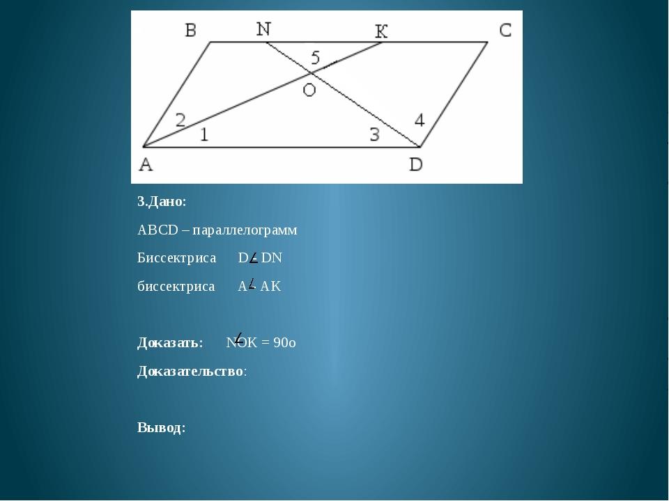 3.Дано: ABCD – параллелограмм Биссектриса  D - DN биссектриса А - АК  Доказ...