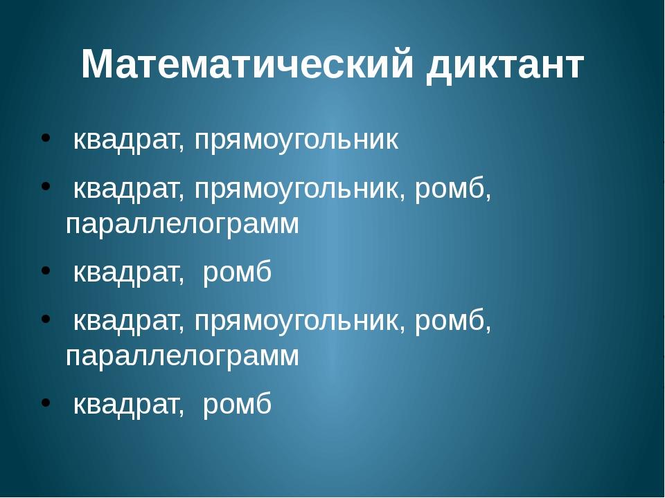 Математический диктант квадрат, прямоугольник квадрат, прямоугольник, ромб, п...