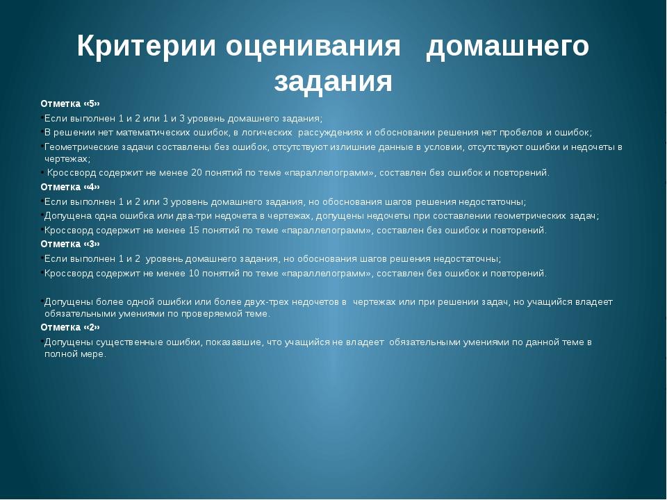 Критерии оценивания домашнего задания Отметка «5» Если выполнен 1 и 2 или 1 и...