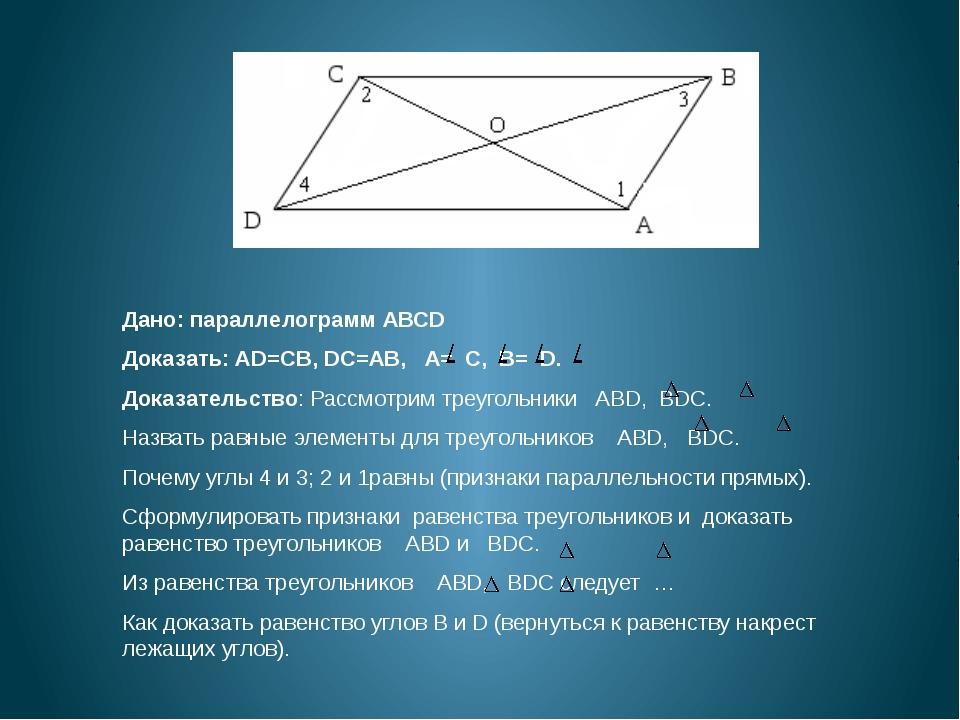 Дано: параллелограмм АВСD Доказать: АD=СВ, DС=АВ, А= С, В= D. Доказательство:...