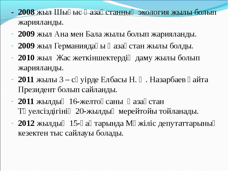 - 2008 жыл Шығыс Қазақстанның экология жылы болып жарияланды. 2009 жыл Ана ме...