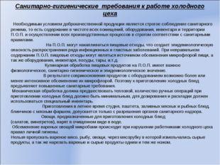 Санитарно-гигиенические требования к работе холодного цеха Необходимым усло