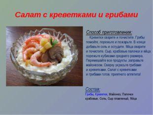 Салат с креветками и грибами Состав: Грибы,Креветки,Майонез,Палочки крабов