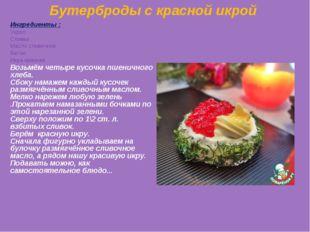Бутерброды с красной икрой Ингредиенты : Укроп Сливки Масло сливочное Батон И