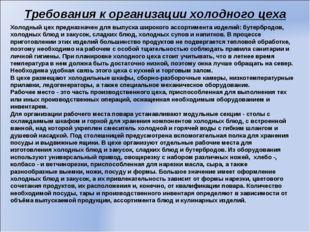 Требования к организации холодного цеха Холодный цех предназначен для выпуска