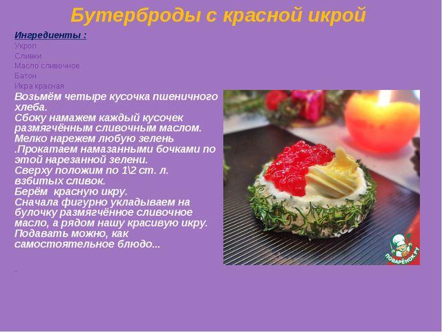 Бутерброды с красной икрой Ингредиенты : Укроп Сливки Масло сливочное Батон И...
