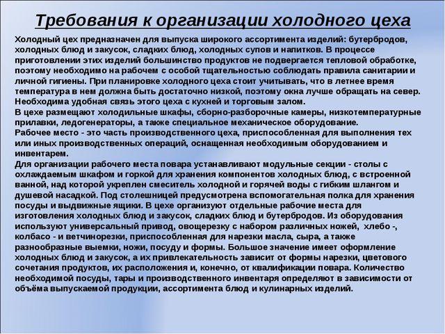 Требования к организации холодного цеха Холодный цех предназначен для выпуска...