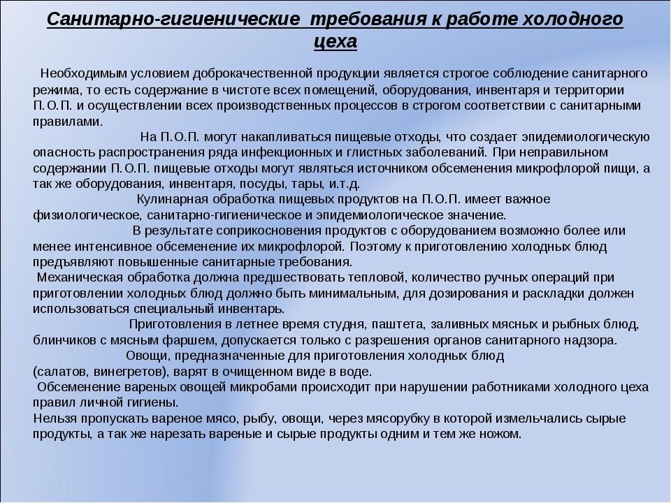 Санитарно-гигиенические требования к работе холодного цеха Необходимым усло...
