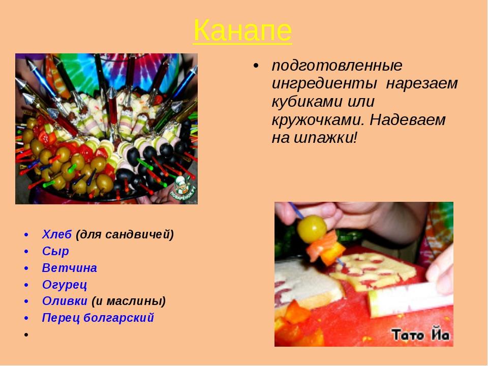 Канапе Хлеб (для сандвичей) Сыр Ветчина Огурец Оливки (и маслины) Перец болга...