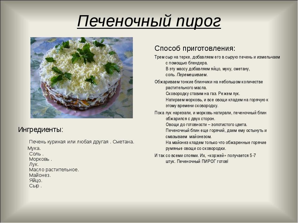 Печеночный пирог Ингредиенты: Печень куриная или любая другая . Сметана. Мука...