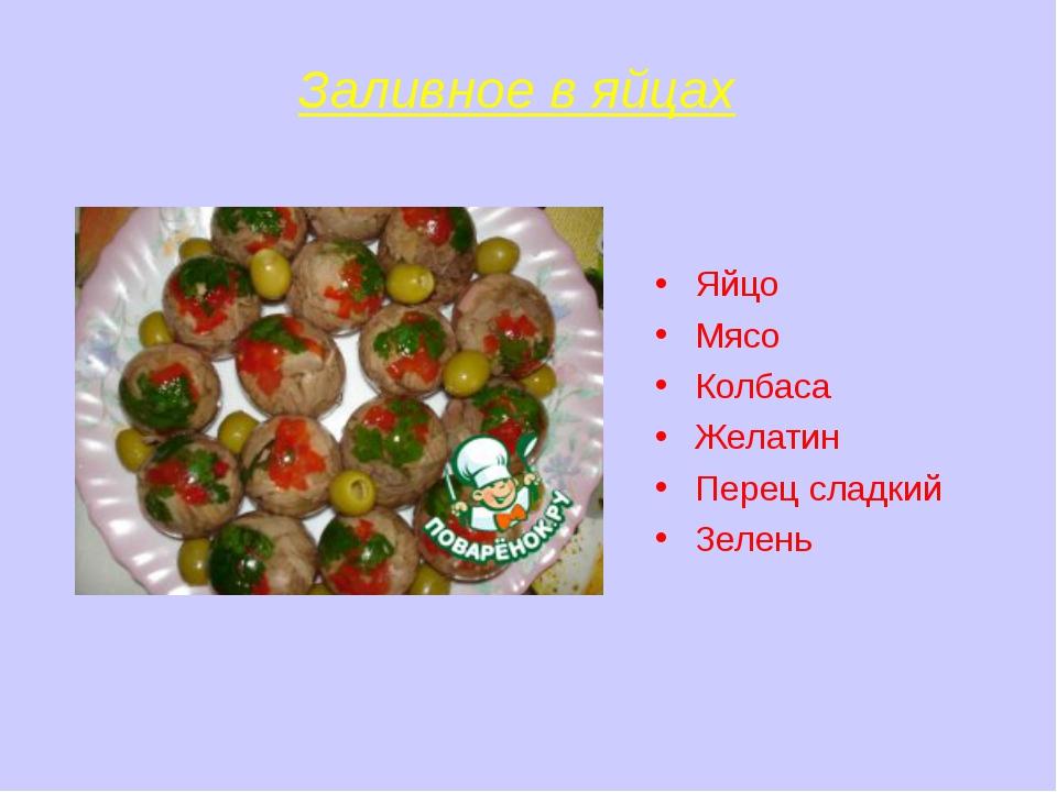 Заливное в яйцах Яйцо Мясо Колбаса Желатин Перец сладкий Зелень
