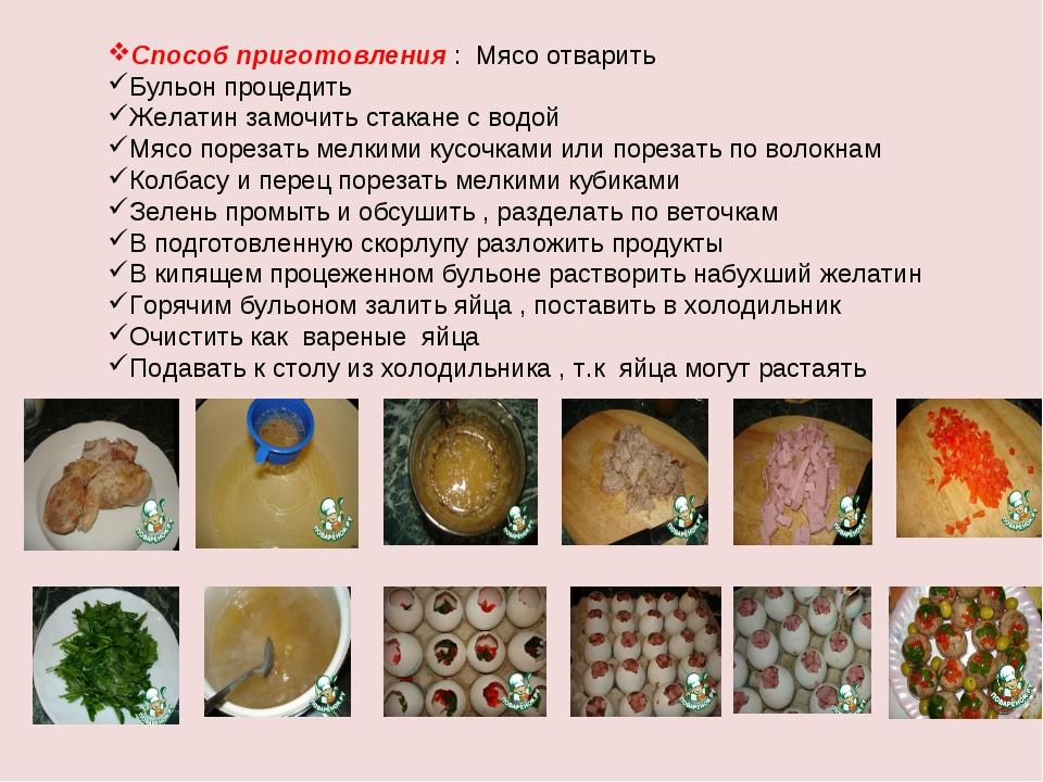 Способ приготовления : Мясо отварить Бульон процедить Желатин замочить стакан...