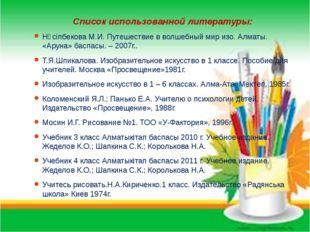 Список использованной литературы: Нүсіпбекова М.И. Путешествие в волшебный ми