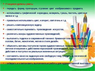 Учащиеся должны уметь: - передать форму, пропорции, строение цвет изображаем