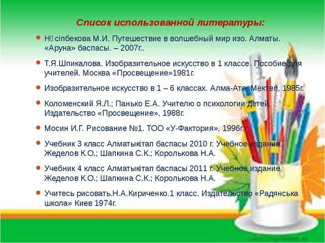Список использованной литературы: Нүсіпбекова М.И. Путешествие в волшебный ми...