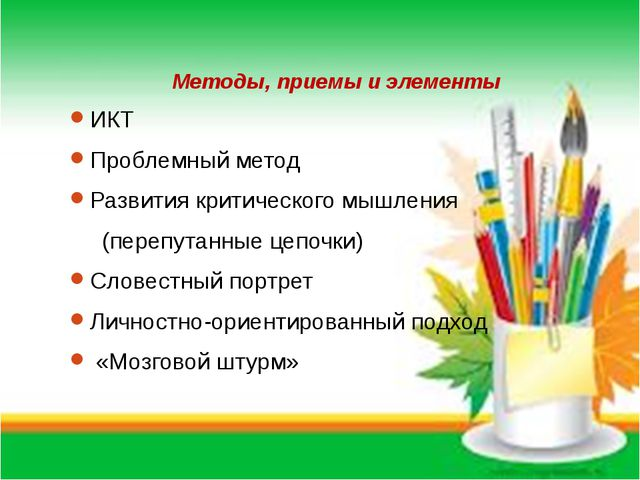 Методы, приемы и элементы ИКТ Проблемный метод Развития критического мышления...