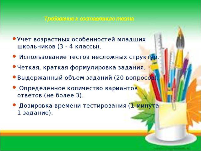 Требование к составлению теста Учет возрастных особенностей младших школьник...