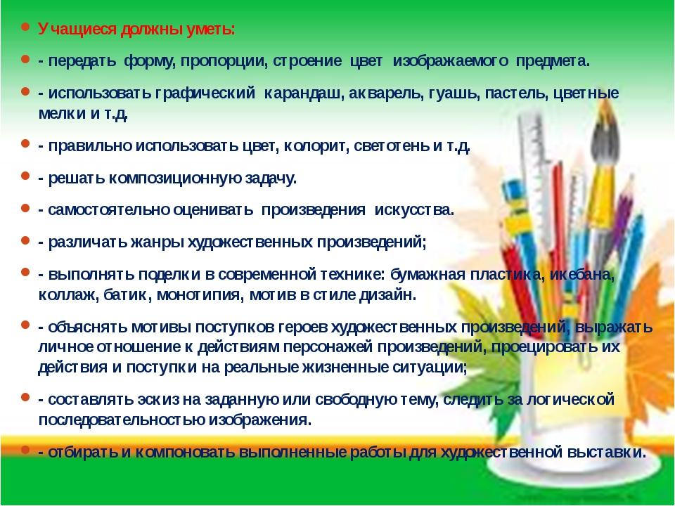 Учащиеся должны уметь: - передать форму, пропорции, строение цвет изображаем...