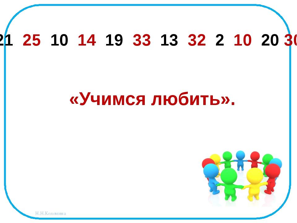 21 25 10 14 19 33 13 32 2 10 20 30 «Учимся любить». Н.Н.Коломина