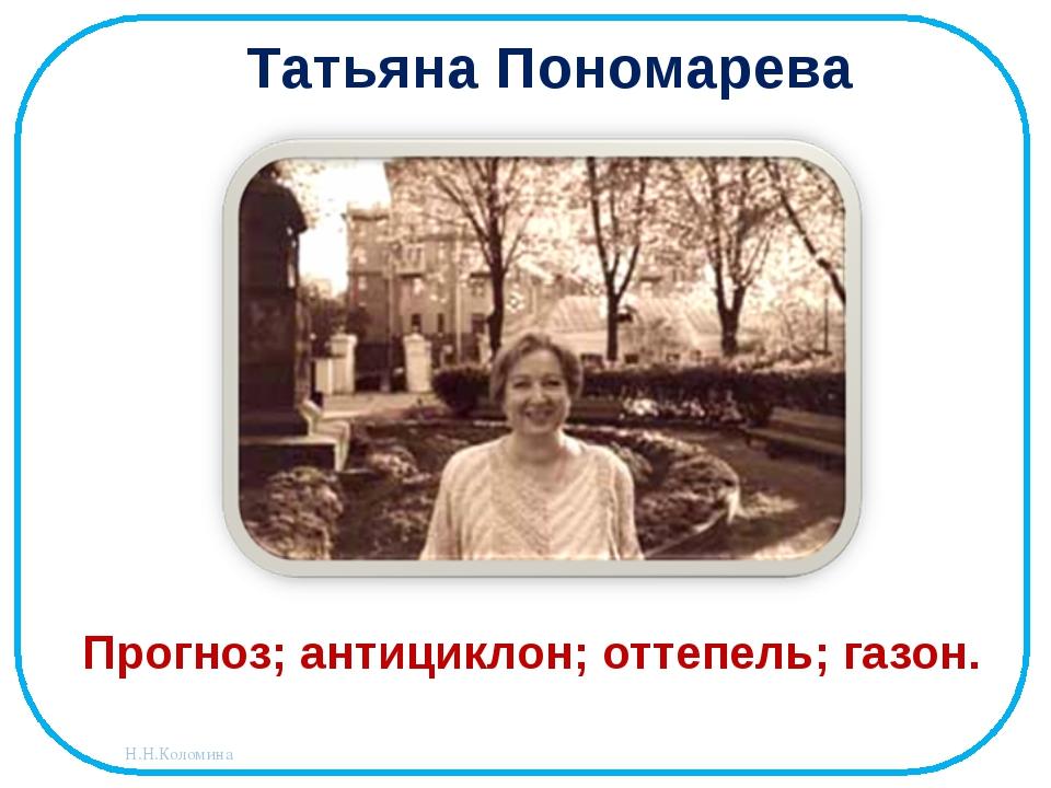 Татьяна Пономарева Прогноз; антициклон; оттепель; газон. Н.Н.Коломина