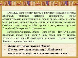 - «Путаница» «Однажды Петя открыл газету и прочитал: «Недавно в город Ярослав