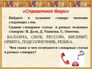 «Справочное бюро» Найдите в толковом словаре значение следующих слов. Сравни
