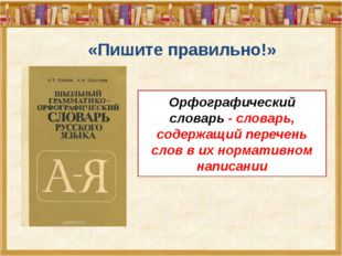 Орфографический словарь - словарь, содержащий перечень слов в их нормативном