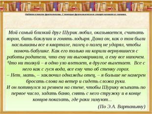 Найдите в тексте фразеологизмы. С помощью фразеологического словаря назовите