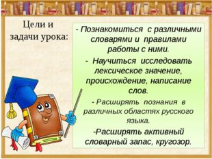 Цели и задачи урока: - Познакомиться с различными словарями и правилами работ