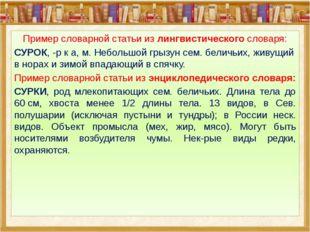 Пример словарной статьи из лингвистического словаря: СУРОК, -р к а, м. Неболь