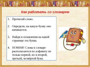 Как работать со словарем Прочитай слово. Определи, на какую букву оно начинае
