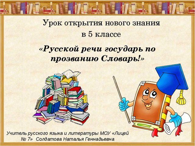 «Русской речи государь по прозванию Словарь!» Урок открытия нового знания в...