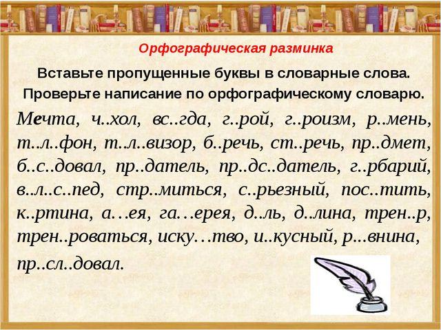 Орфографическая разминка Вставьте пропущенные буквы в словарные слова. Провер...