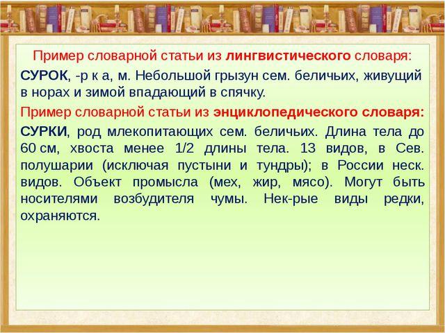 Пример словарной статьи из лингвистического словаря: СУРОК, -р к а, м. Неболь...