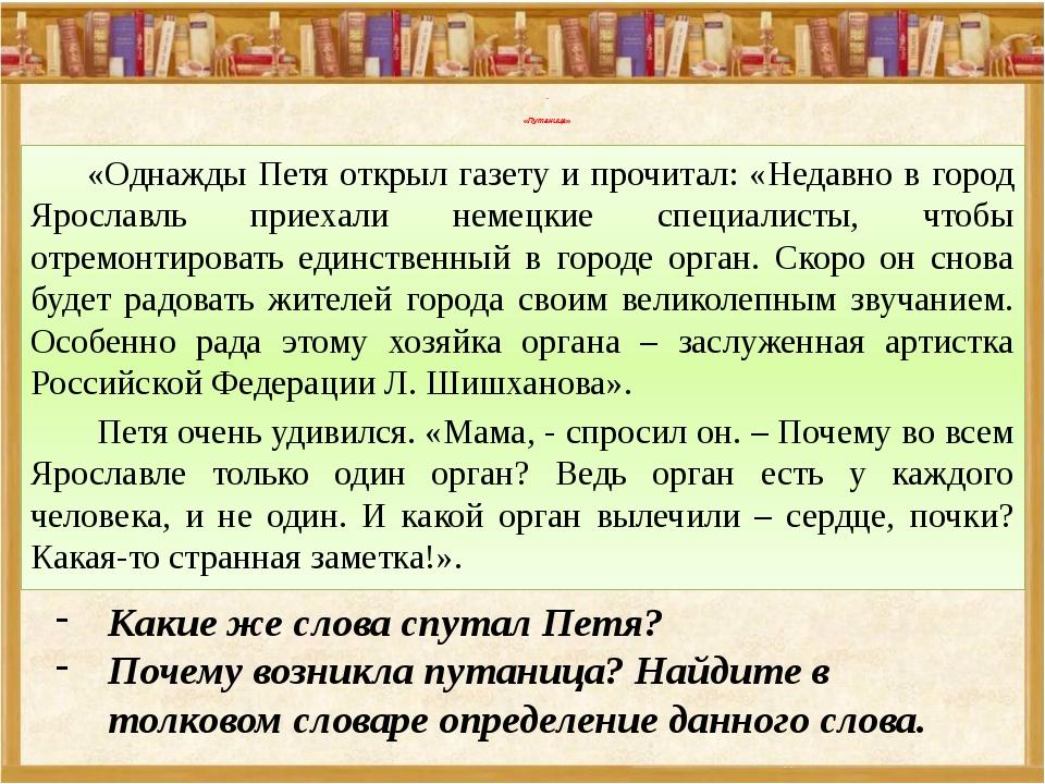 - «Путаница» «Однажды Петя открыл газету и прочитал: «Недавно в город Ярослав...