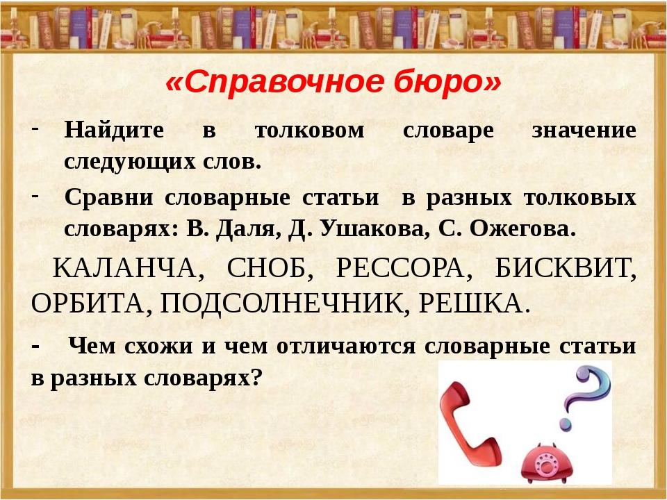 «Справочное бюро» Найдите в толковом словаре значение следующих слов. Сравни...