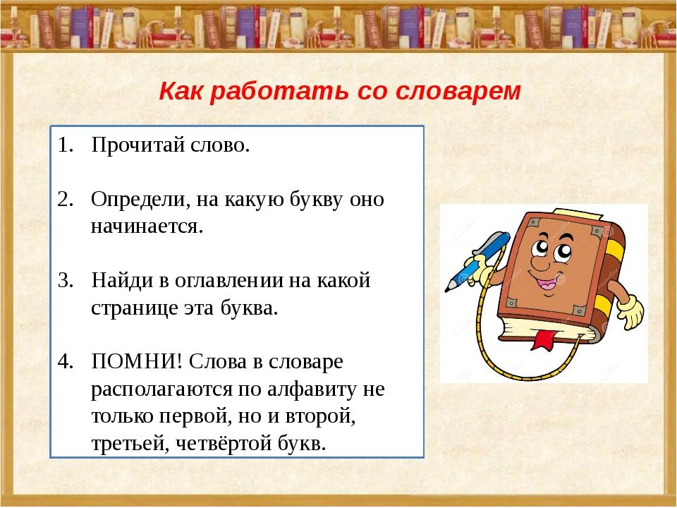 Как работать со словарем Прочитай слово. Определи, на какую букву оно начинае...