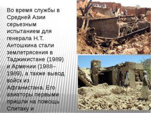 Во время службы в Средней Азии серьезным испытанием для генерала Н.Т. Антошки