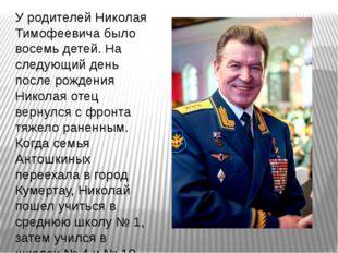 У родителей Николая Тимофеевича было восемь детей. На следующий день после ро