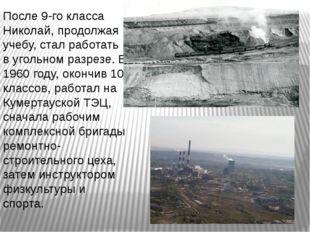 После 9-го класса Николай, продолжая учебу, стал работать в угольном разрезе.
