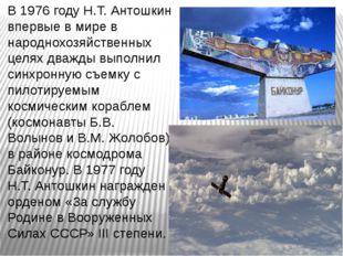 В 1976 году Н.Т. Антошкин впервые в мире в народнохозяйственных целях дважды
