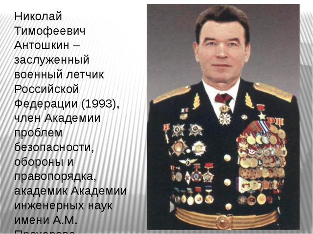 Николай Тимофеевич Антошкин – заслуженный военный летчик Российской Федерации...
