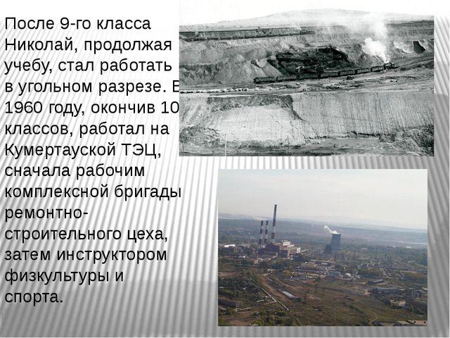 После 9-го класса Николай, продолжая учебу, стал работать в угольном разрезе....